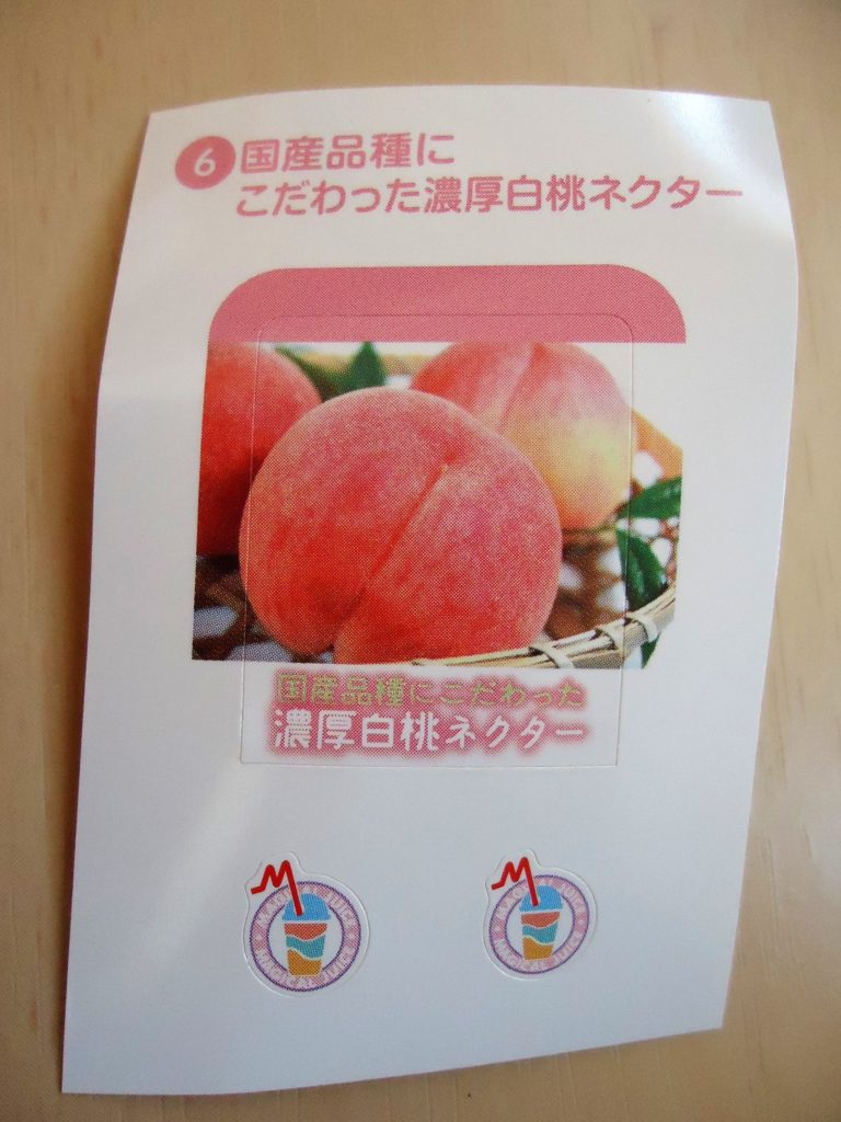 リーメントぷちサンプル しぼりたて果汁専門店 Magical Juice