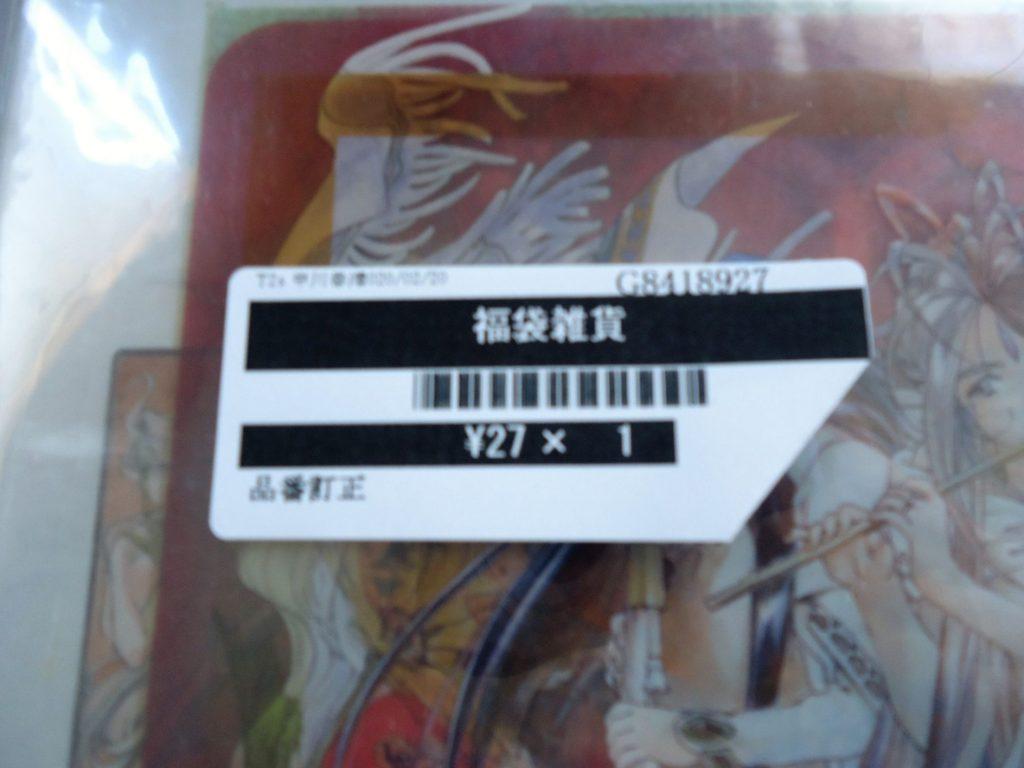雑貨福袋 (4)