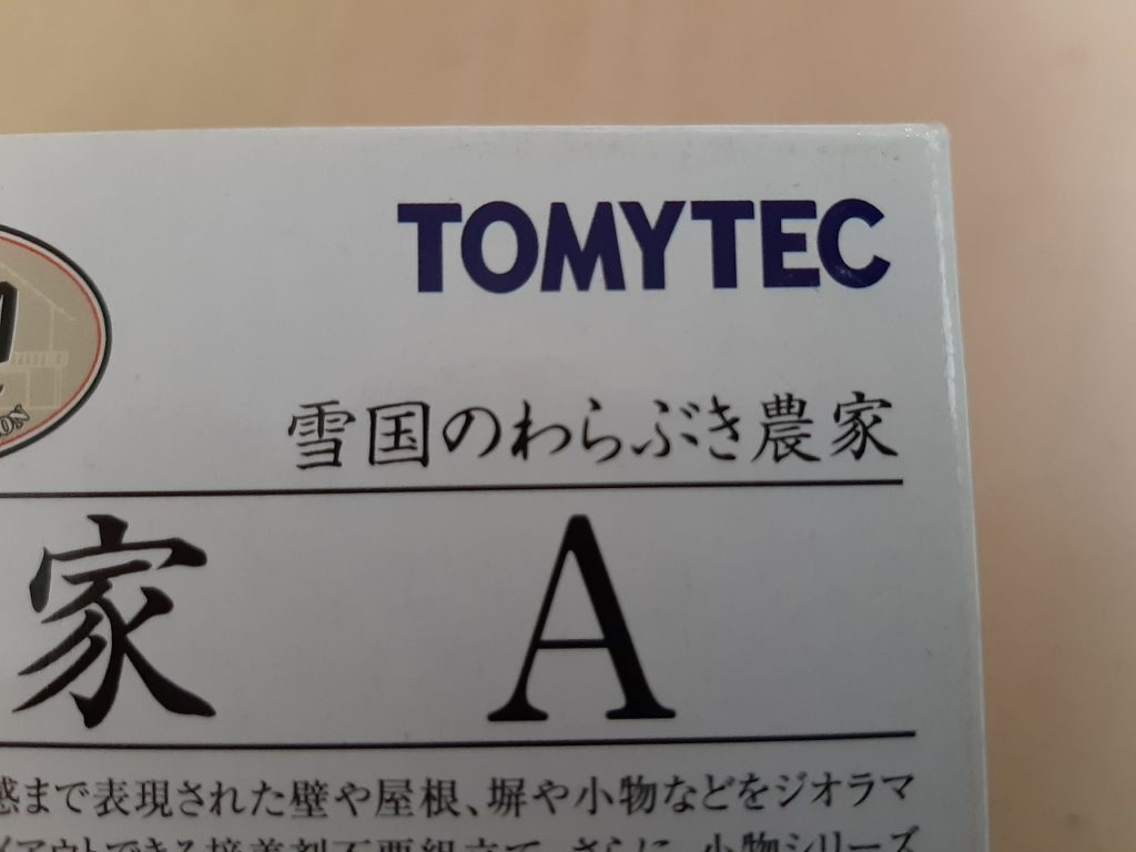 トミーテック TOMYTEC ジオコレ [建物コレクション 農家A] (1)
