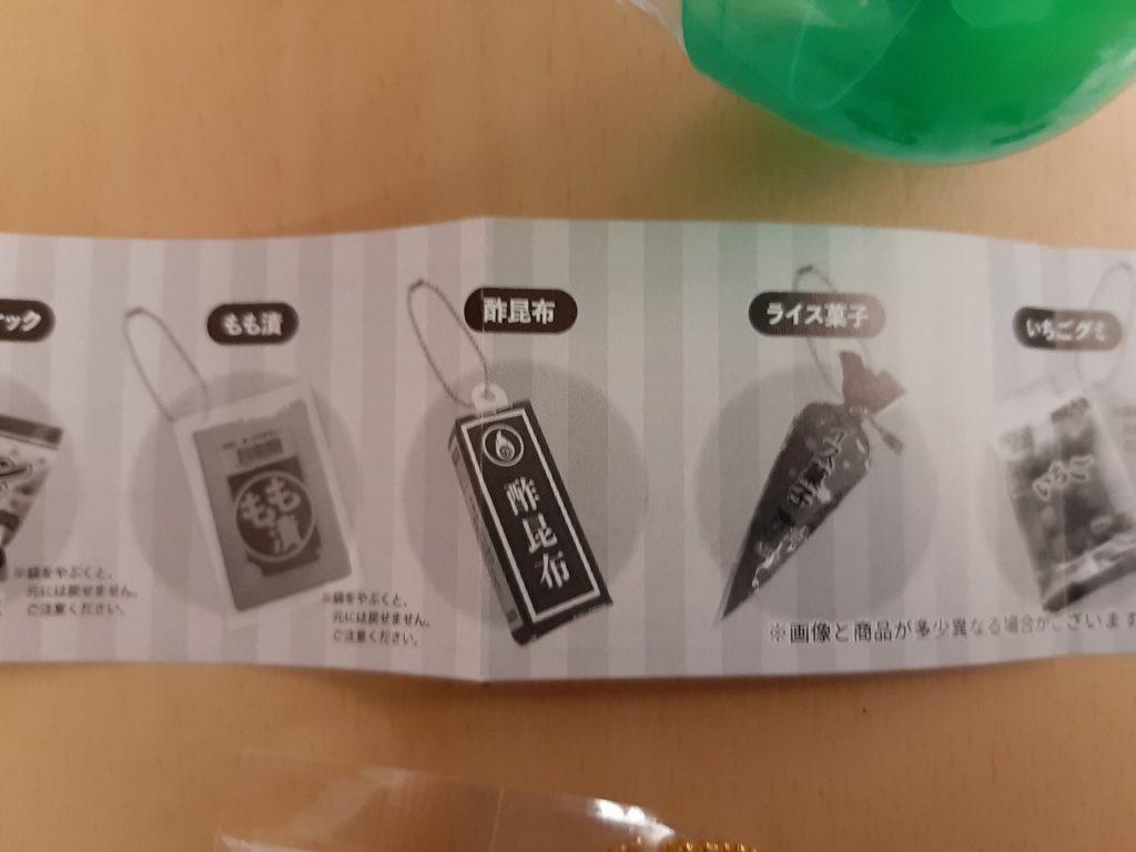 超リアル!ミニチュア駄菓子マスコット