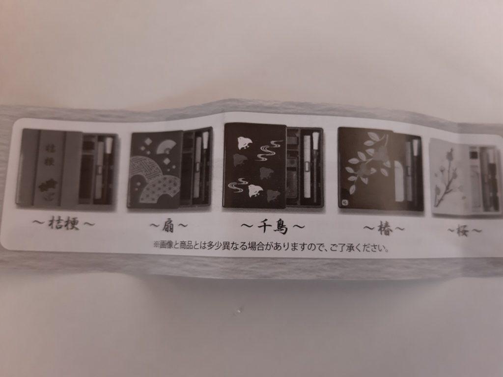 ミニチュア習字セット 4