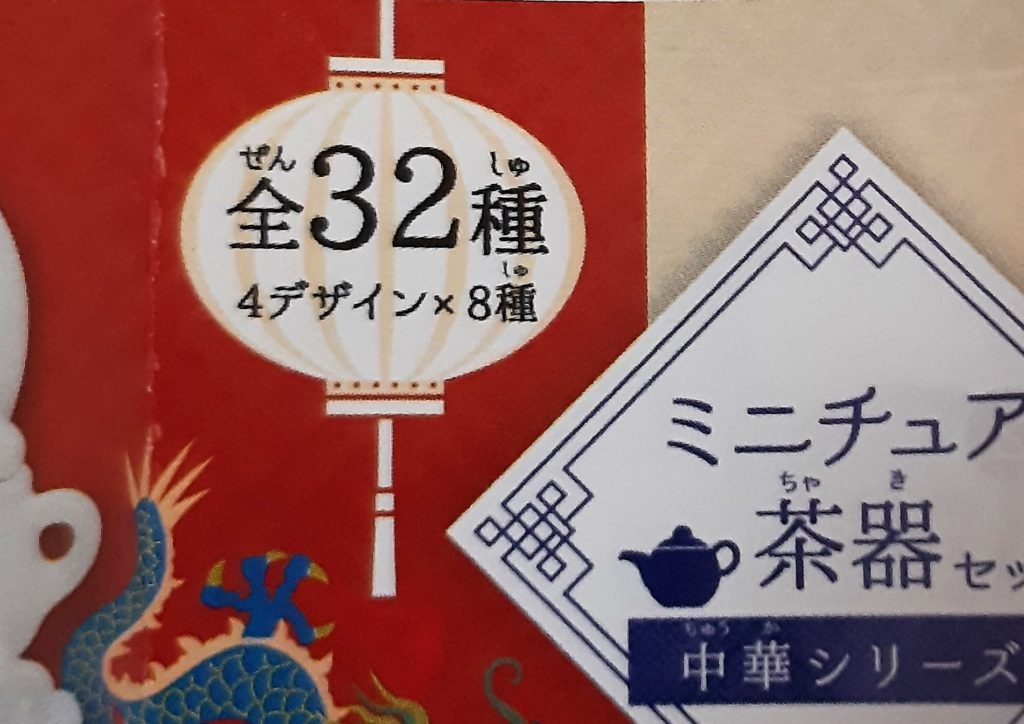 ミニチュア茶器セット