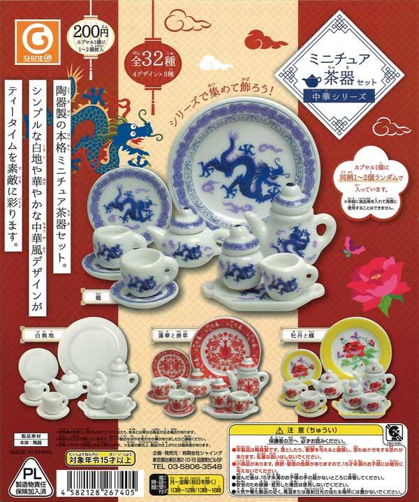中華シリーズ ミニチュア茶器セット